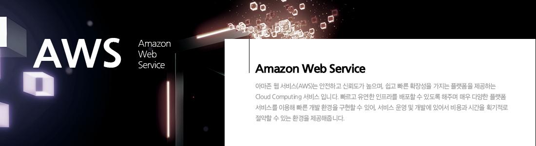 AWS기반 아키텍처 설계 및 개발자 양성