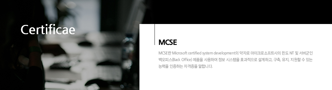 MS 2012서버MCSE(Azure Cloud)
