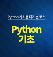Python 기초